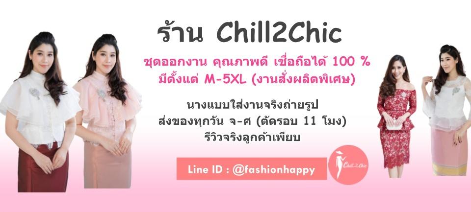 www.chill2chic.com